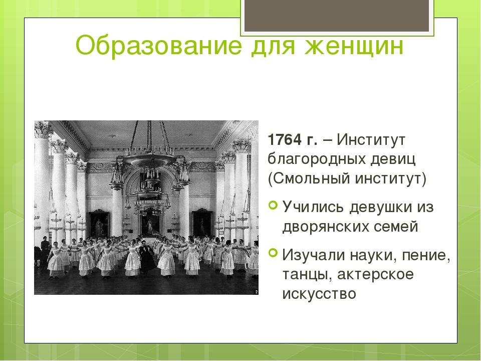 Образование для женщин 1764 г. – Институт благородных девиц (Смольный институ...