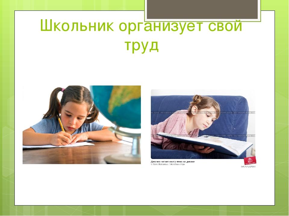 Школьник организует свой труд