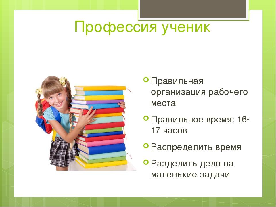 Профессия ученик Правильная организация рабочего места Правильное время: 16-1...