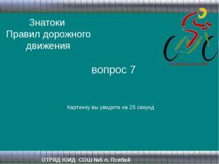 Знатоки Правил дорожного движения ОТРЯД ЮИД СОШ №5 п. Псебай вопрос 7 Картинк