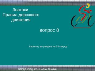 Знатоки Правил дорожного движения ОТРЯД ЮИД СОШ №5 п. Псебай вопрос 8 Картинк