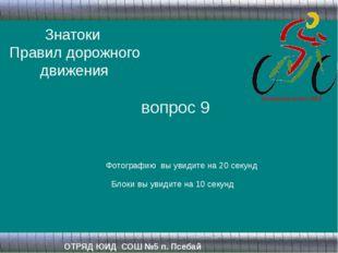 Знатоки Правил дорожного движения ОТРЯД ЮИД СОШ №5 п. Псебай вопрос 9 Фотогра