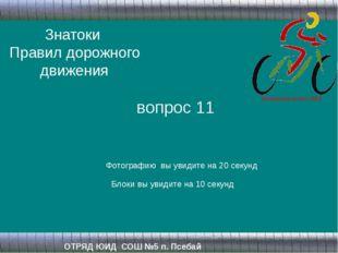 Знатоки Правил дорожного движения ОТРЯД ЮИД СОШ №5 п. Псебай вопрос 11 Фотогр