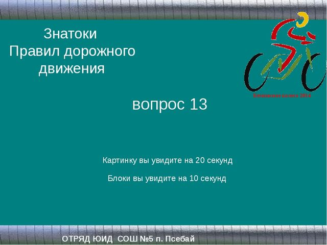 Знатоки Правил дорожного движения ОТРЯД ЮИД СОШ №5 п. Псебай вопрос 13 Картин...