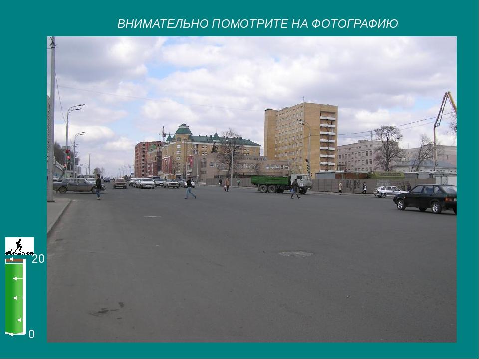0 20 ВНИМАТЕЛЬНО ПОМОТРИТЕ НА ФОТОГРАФИЮ