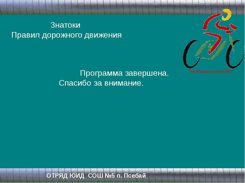 Знатоки Правил дорожного движения ОТРЯД ЮИД СОШ №5 п. Псебай Программа заверш...