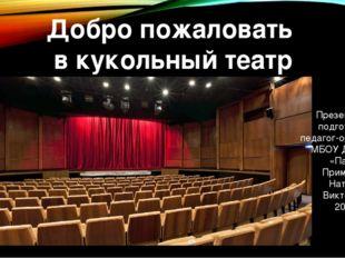 Добро пожаловать в кукольный театр Презентацию подготовила педагог-организато