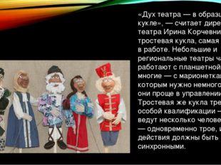 «Дух театра — в образцовской кукле», — считает директор театра Ирина Корчевни