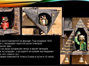 Часы театра кукол находятся на фасаде. Год создания 1970. Часы вместе с «окош