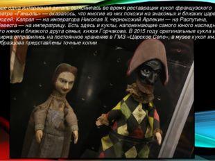 Еще одна интересная деталь выяснилась во время реставрации кукол французского