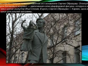 В 2006 году рядом с театром появился памятник его основателю Сергею Образцову