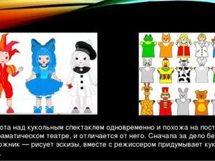 Работа над кукольным спектаклем одновременно и похожа на постановку в драмати