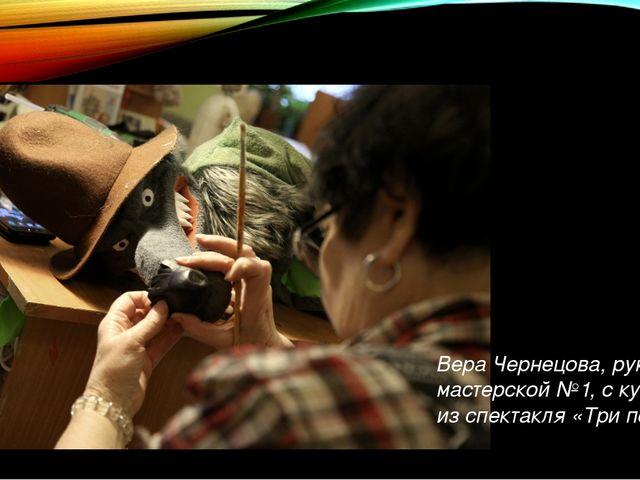 Вера Чернецова, руководитель мастерской №1, с куклой волка из спектакля «Три...