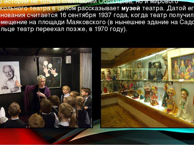 Об истории не только спектаклей Образцова, но и мирового кукольного театра в...