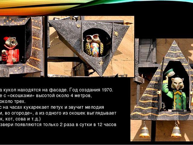 Часы театра кукол находятся на фасаде. Год создания 1970. Часы вместе с «окош...
