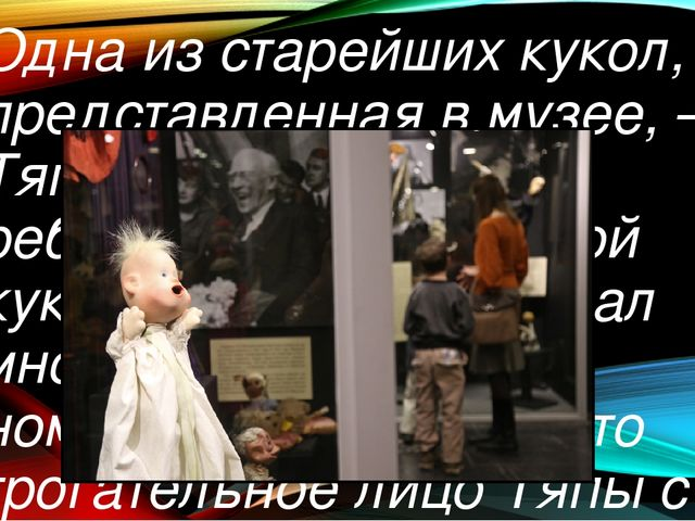 Одна из старейших кукол, представленная в музее, — Тяпа, «самый старый ребено...