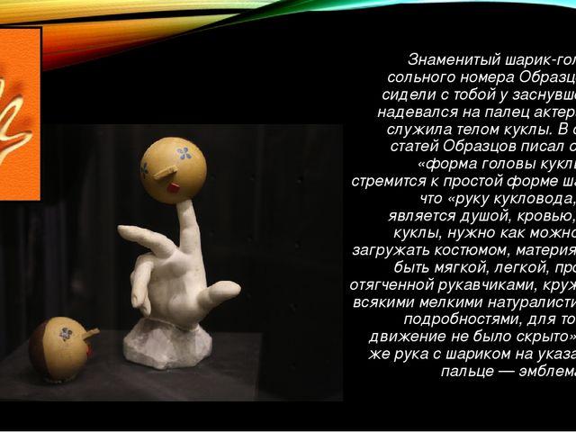 Знаменитый шарик-голова для сольного номера Образцова «Мы сидели с тобой у за...