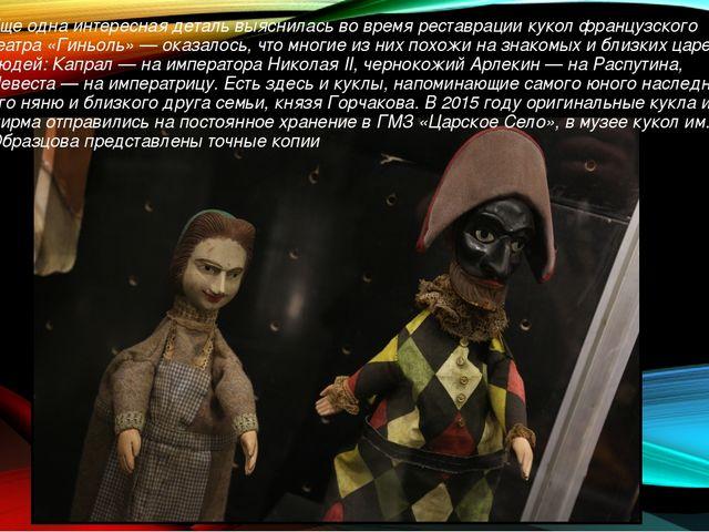 Еще одна интересная деталь выяснилась во время реставрации кукол французского...