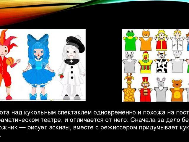 Работа над кукольным спектаклем одновременно и похожа на постановку в драмати...