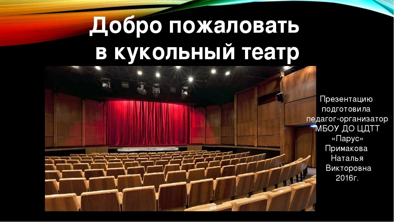Добро пожаловать в кукольный театр Презентацию подготовила педагог-организато...