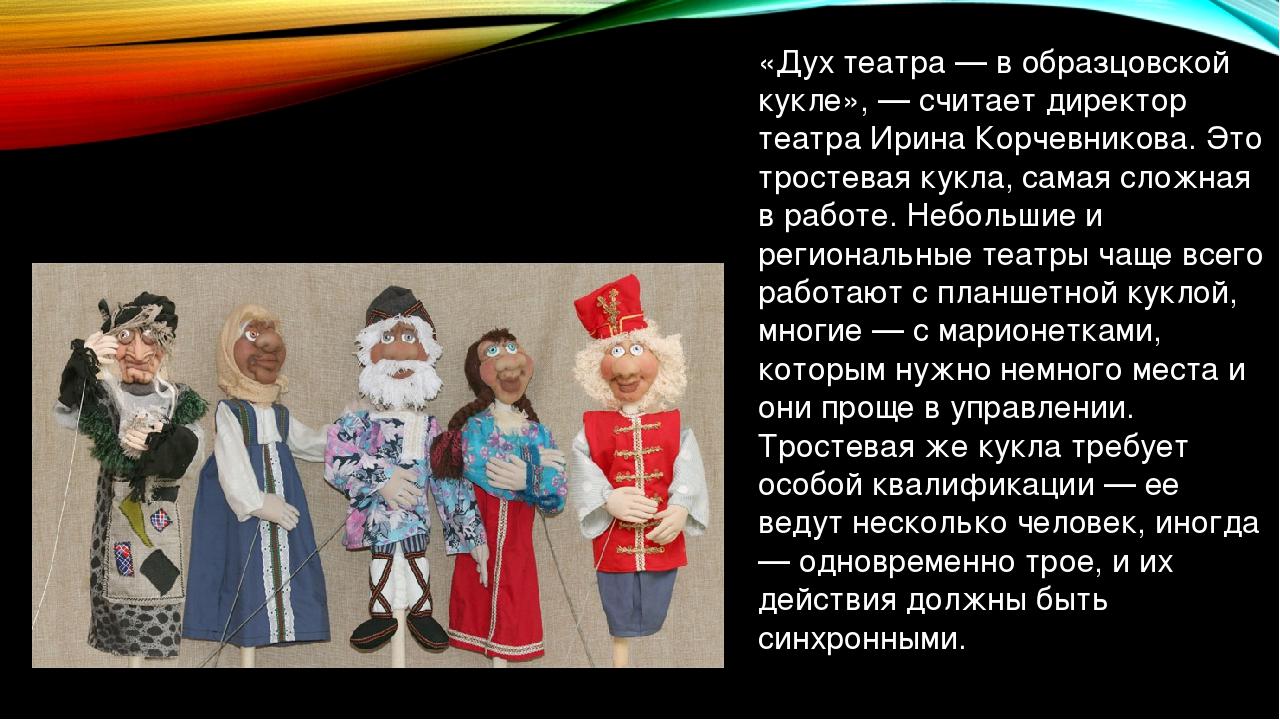 «Дух театра — в образцовской кукле», — считает директор театра Ирина Корчевни...