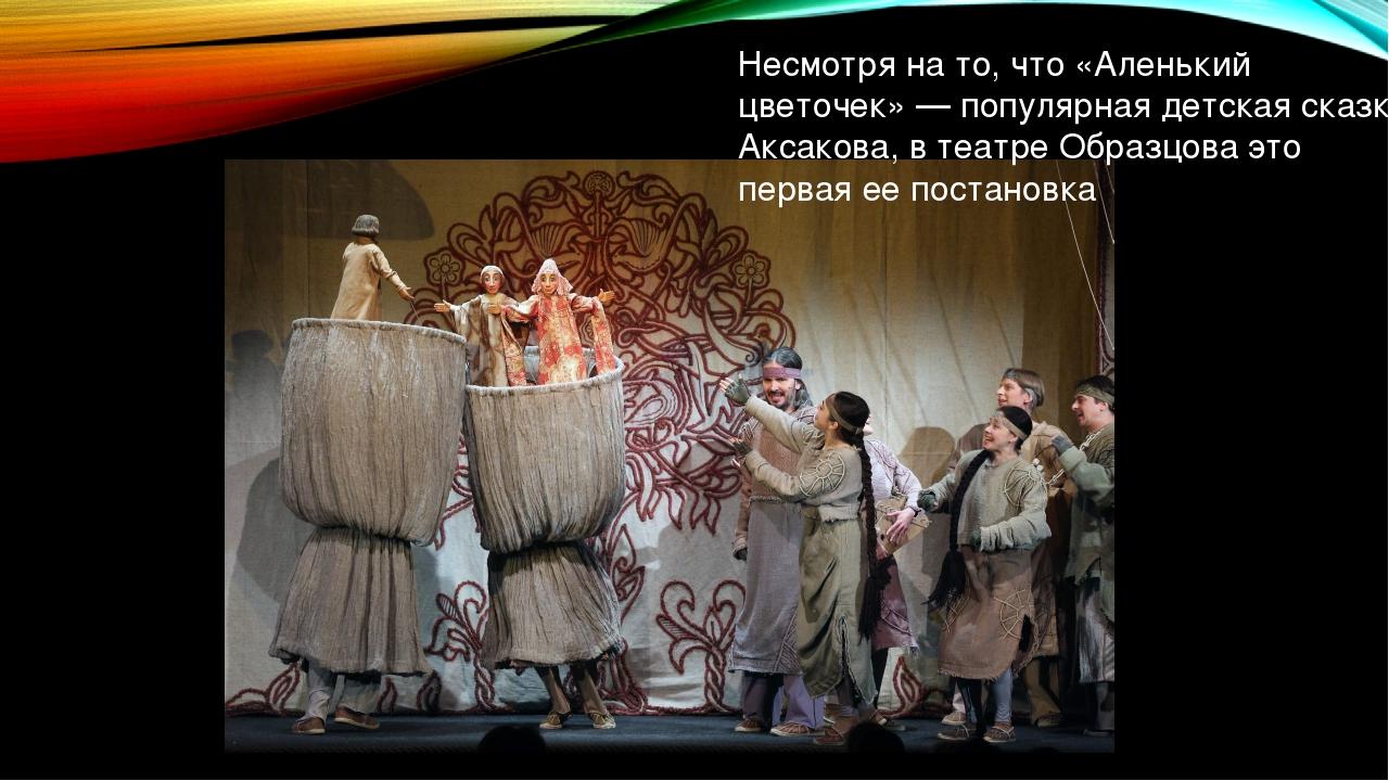 Несмотря на то, что «Аленький цветочек» — популярная детская сказка Аксакова,...