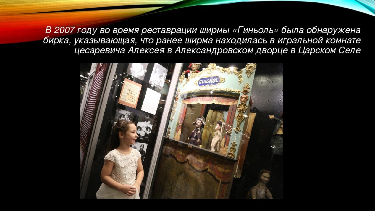 В 2007 году во время реставрации ширмы «Гиньоль» была обнаружена бирка, указы...