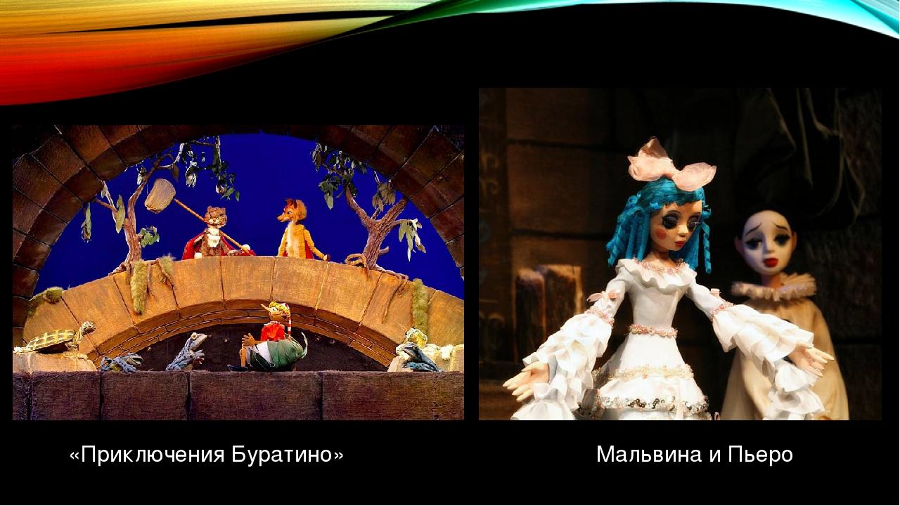«Приключения Буратино» Мальвина и Пьеро