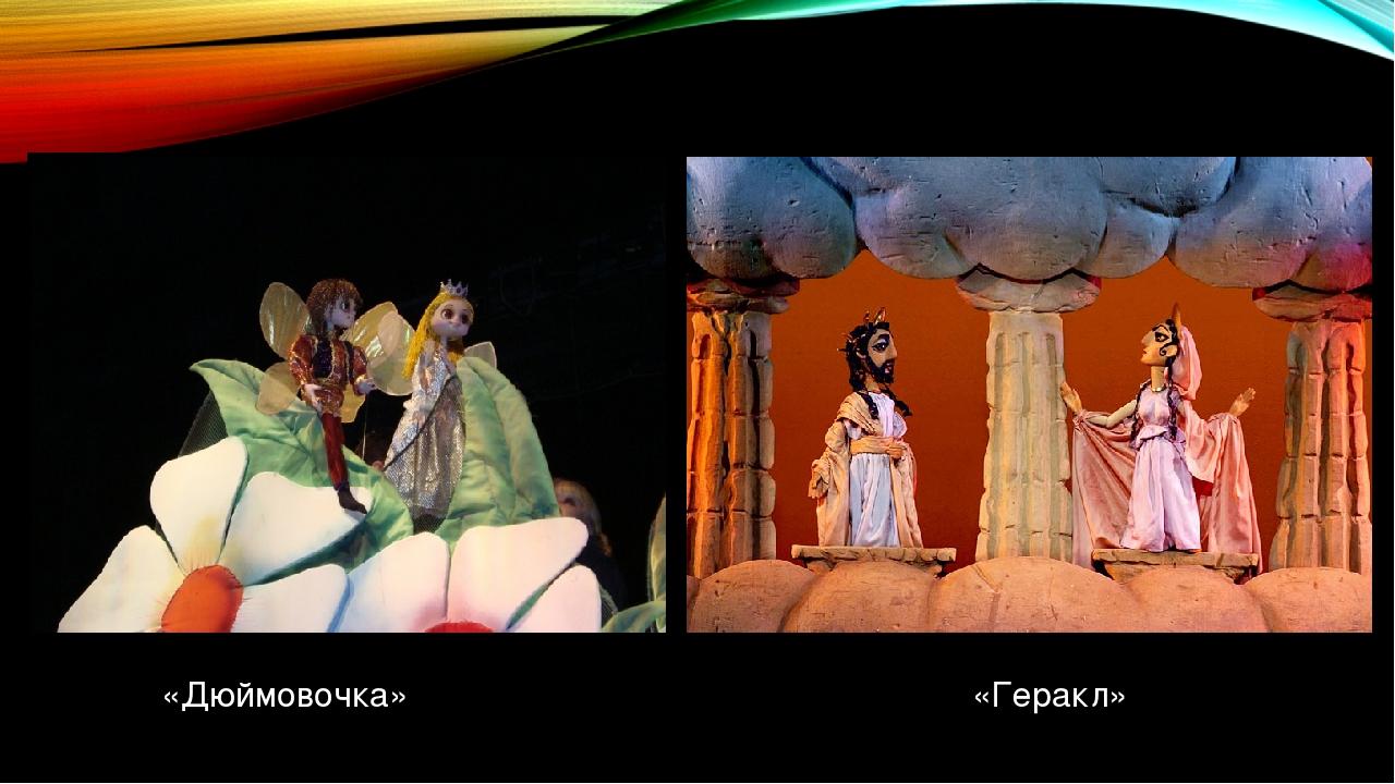 «Дюймовочка» «Геракл»