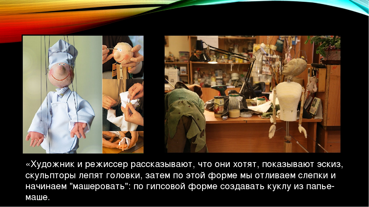 «Художник и режиссер рассказывают, что они хотят, показывают эскиз, скульптор...