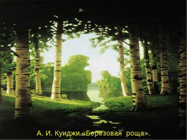 А. И. Куиджи «Березовая роща».
