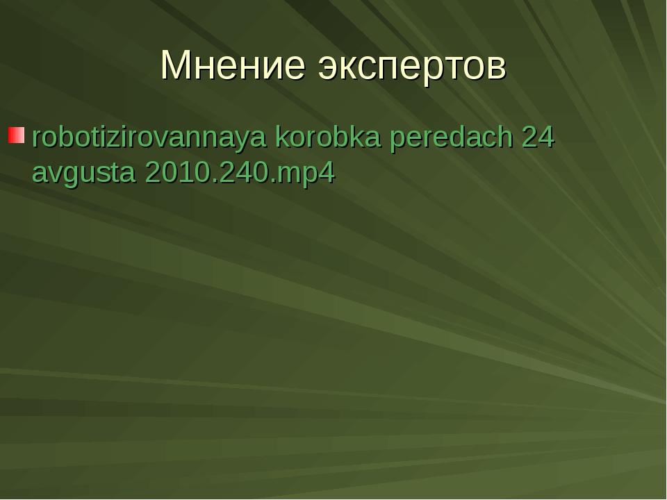 Мнение экспертов robotizirovannaya korobka peredach 24 avgusta 2010.240.mp4