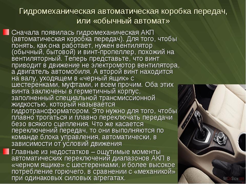Гидромеханическая автоматическая коробка передач, или «обычный автомат» Снача...