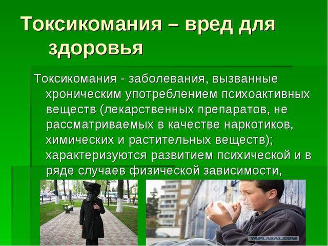 Токсикомания – вред для здоровья Токсикомания - заболевания, вызванные хронич...