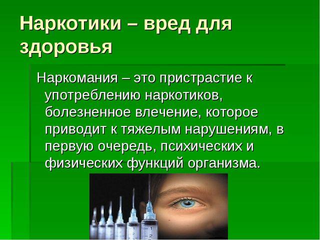 Наркотики – вред для здоровья Наркомания – это пристрастие к употреблению нар...