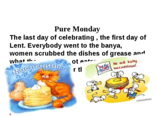 Pure Monday The last day of celebrating , the first day of Lent. Everybody w
