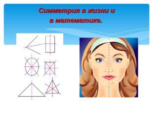 Симметрия в жизни и в математике.