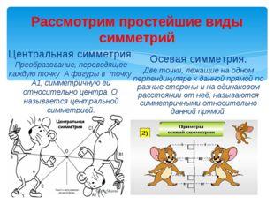 Рассмотрим простейшие виды симметрий Центральная симметрия. Преобразование, п