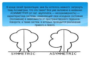 В конце своей призентации, мне бы хотелось немного затронуть тему Ассиметрии.