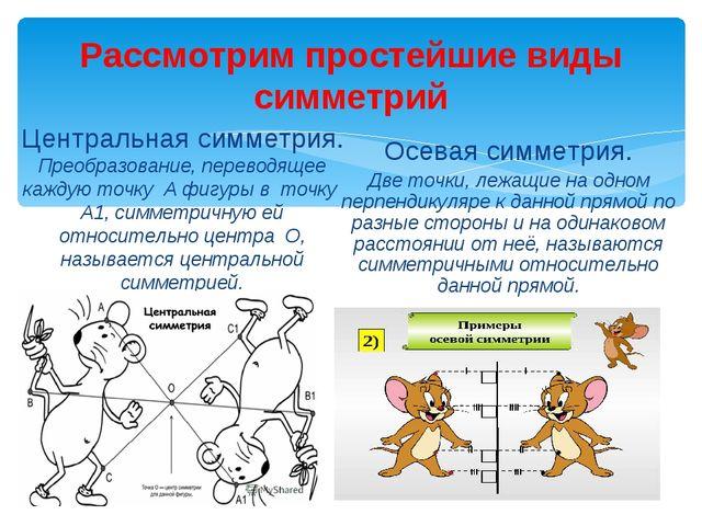 Рассмотрим простейшие виды симметрий Центральная симметрия. Преобразование, п...