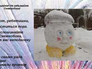 Прощайте! Не забывайте Снежнобока! Ну вот, ребятишки, Проститься пора. Вспоми