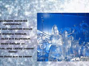 Тридцать витязей прекрасных Не из вод выходят ясных То фигуры боевые, Изо льд
