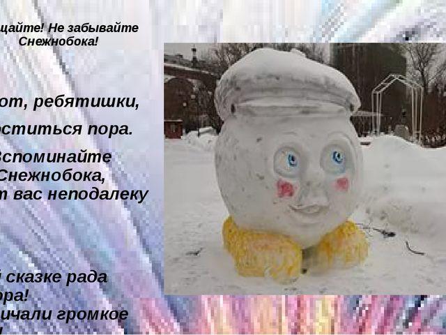 Прощайте! Не забывайте Снежнобока! Ну вот, ребятишки, Проститься пора. Вспоми...