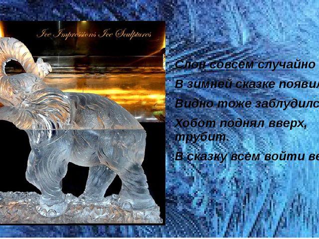 Слон совсем случайно В зимней сказке появился, Видно тоже заблудился. Хобот п...