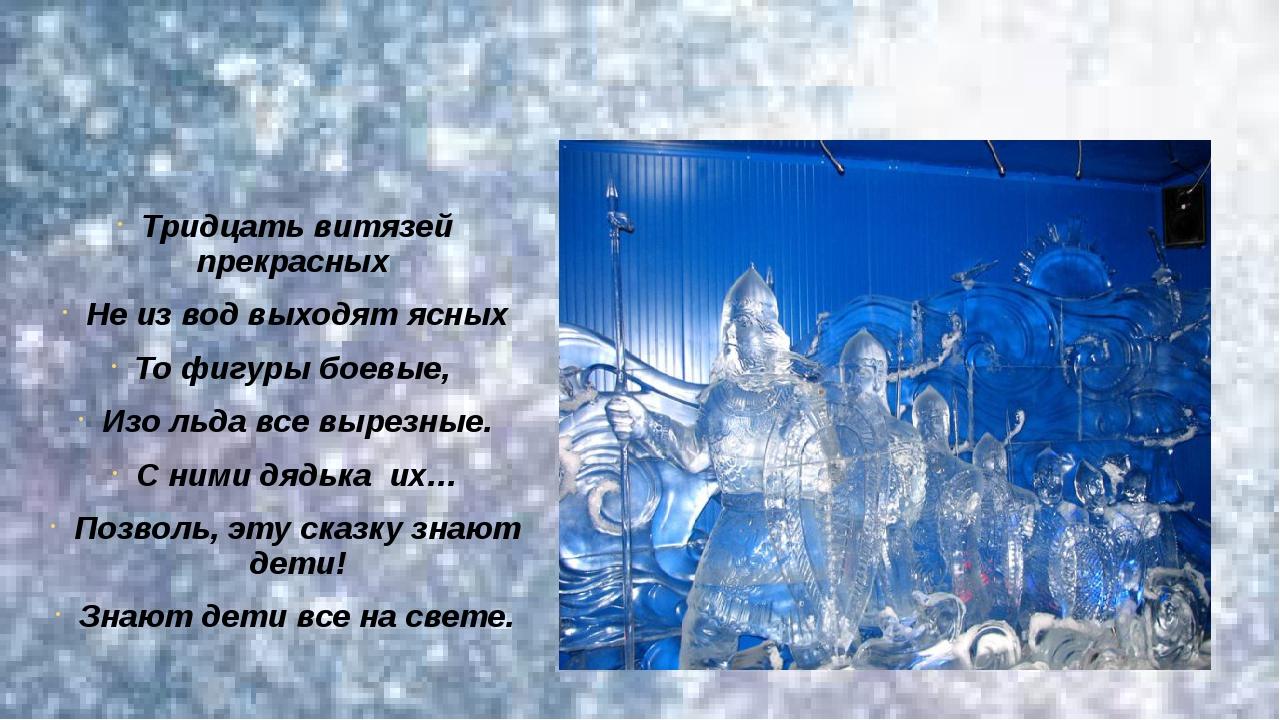 Тридцать витязей прекрасных Не из вод выходят ясных То фигуры боевые, Изо льд...