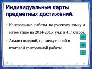 Индивидуальные карты предметных достижений: Контрольные работы по русскому яз