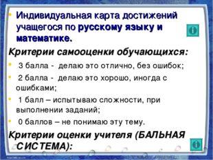 Индивидуальная карта достижений учащегося по русскому языку и математике. Кри
