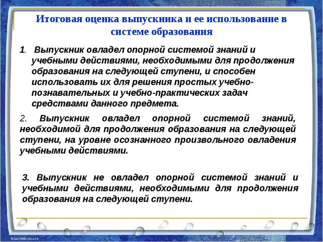 Итоговая оценка выпускника и ее использование в системе образования 1. Выпуск...
