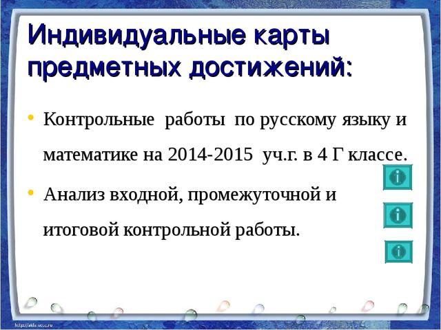 Индивидуальные карты предметных достижений: Контрольные работы по русскому яз...