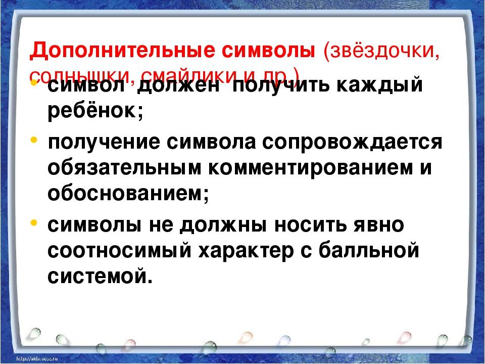 Дополнительные символы (звёздочки, солнышки, смайлики и др.). символ должен п...